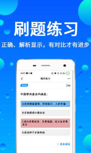 智慧辅警管理系统app苹果下载图片1