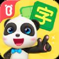 宝宝巴士汉字app