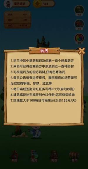 全民医圣游戏领红包版图片1