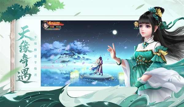 千古绝尘记游戏安卓官方版图2: