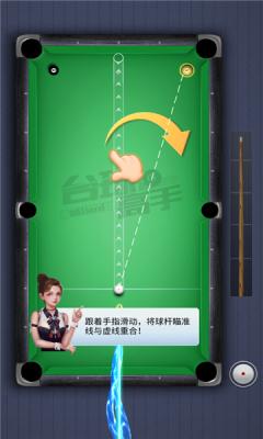 台球高手红包版图2