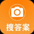 作业拍照搜答案神器app