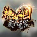 神仙三国藏兵荒冢RPG游戏