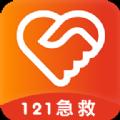121急救app