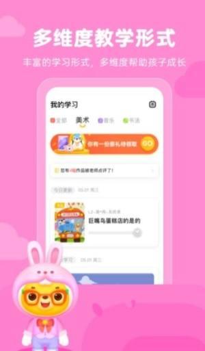 小熊艺术ai课app图1