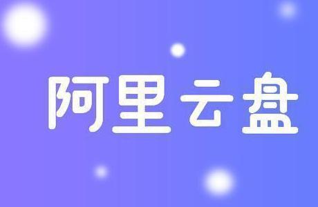 阿里云盘福利码8.24:8月24日最新扩容福利码分享[多图]