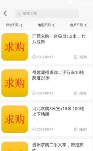 八闽废帮app图1