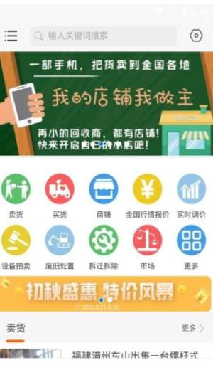 八闽废帮app图3