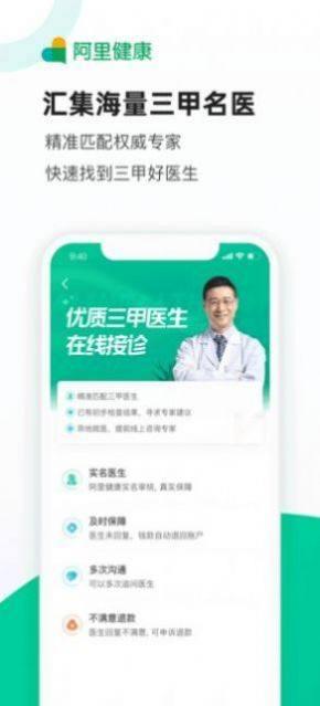 阿里健康大药房app图3