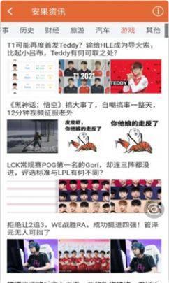安果资讯app官方版图片1