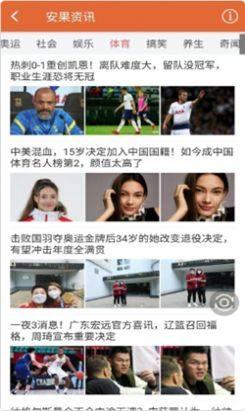 安果资讯app图3