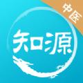 知源中医app