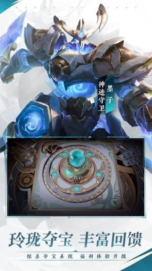 科技守卫者下载王者荣耀图3