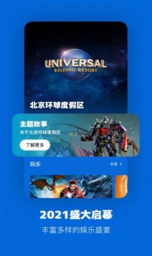 北京环球影城官方版图2