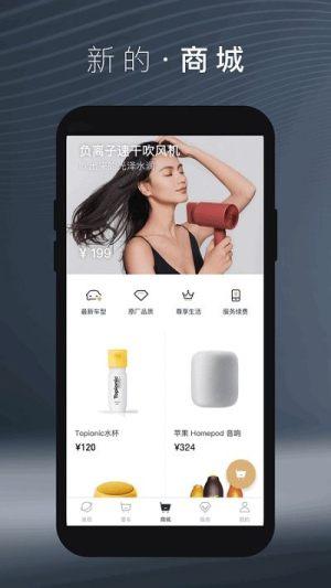 长城魏派app官方版图片1