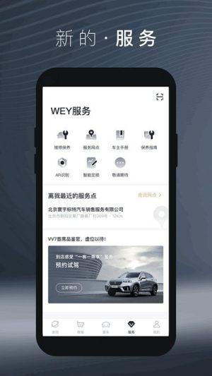 长城魏派app图3