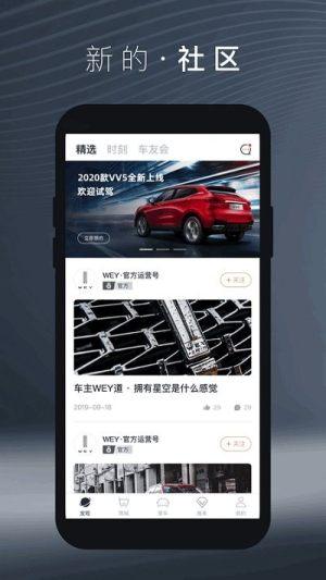 长城魏派app图2
