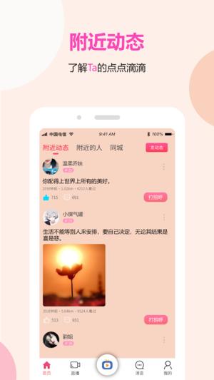 人类社交天花板App图3