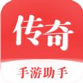 传奇手游助手App