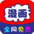 全网免费漫画大全app