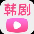 韩剧播放器App
