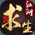 江湖求生官网版