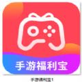 手游福利宝App