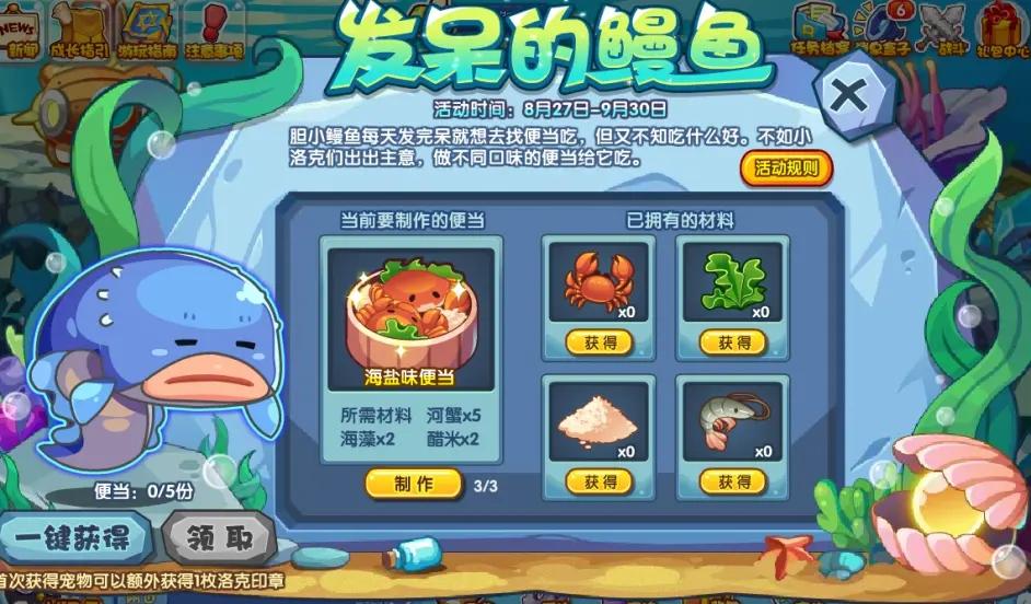 洛克王国发呆的鳗鱼攻略:发呆的鳗鱼活动玩法介绍[多图]