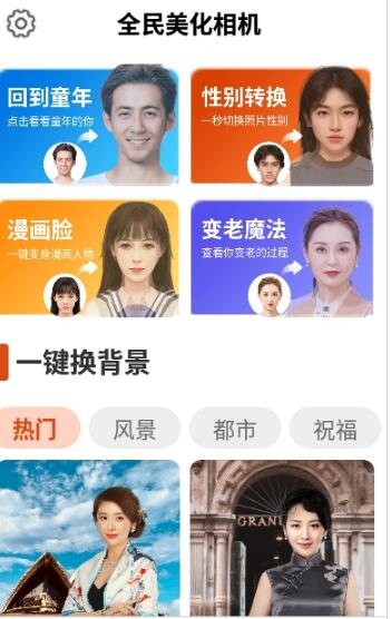 全民美化相机App软件官方版图2: