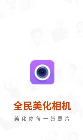 全民美化相机App软件官方版图3: