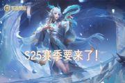 王者荣耀s24结束时间最新:s24赛季结束日期具体时间[多图]