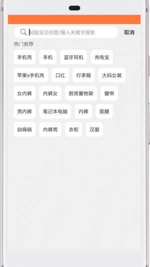 西柚优惠券app安卓最新版图片1