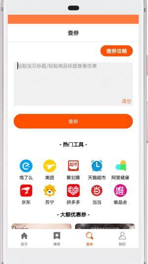 西柚优惠券app图3