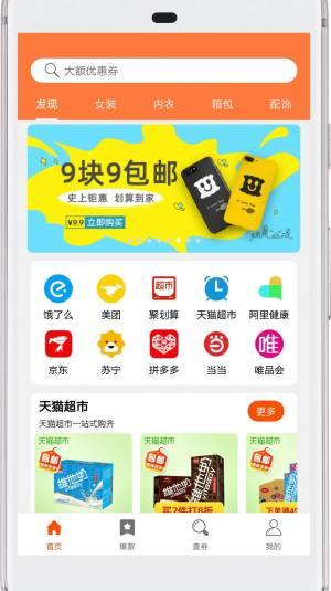 西柚优惠券app图4