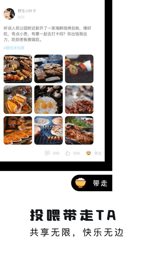 蹭饭app官方客户端图片1