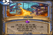 炉石传说暴风城下的集结任务线攻略:暴风城下的集结任务卡组推荐[多图]