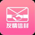 友情信封APP安卓版 v1.0.1