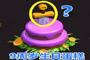 部落冲突9周岁生日蛋糕怎么获得?九周年生日蛋糕获取方法[多图]