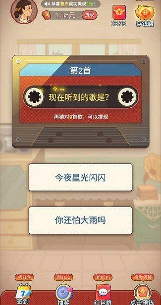 欢乐猜歌2福利红包版下载图3: