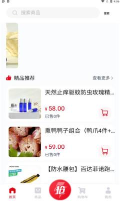 淘大白app安卓版图2: