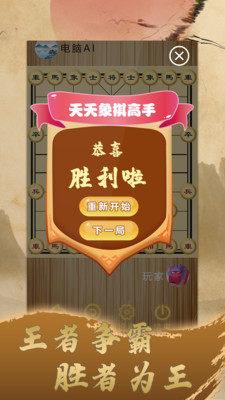 乐玩中国象棋红包版图1