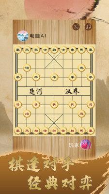 乐玩中国象棋红包版图3