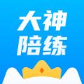 大神陪练app最新版 v1.0.240