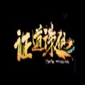 證道誅仙手游官方正式版 v1.0