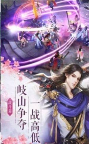 三生三世仙侠情手游官方版图片1