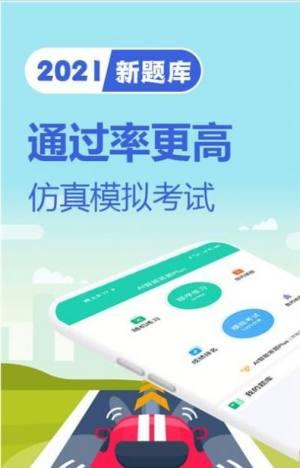 5u5u5u5u科目一结业考试App图3