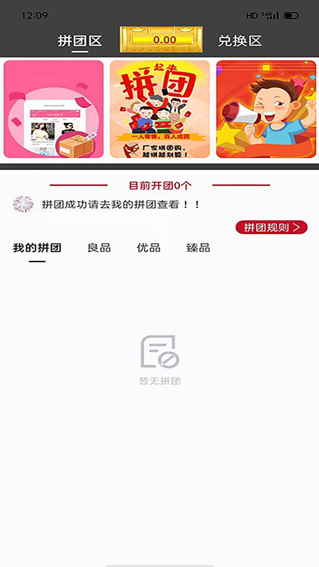 臻德品酷app官方版图1: