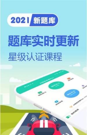 5u5u5u5u科目一结业考试App图1