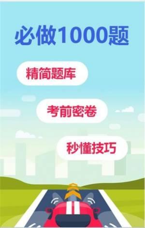 5u5u5u5u科目一结业考试App图2