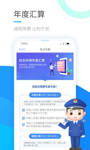 个人所得税app下载安装官方免费下载2021图片1